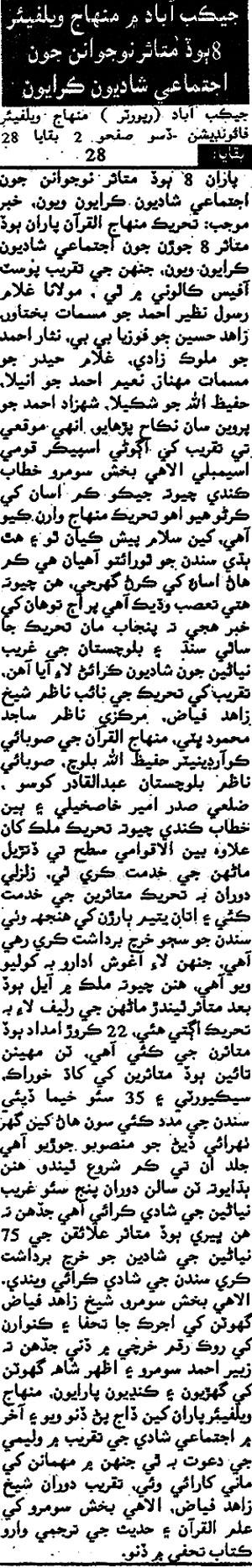 Minhaj-ul-Quran  Print Media CoverageDaily Khabroon Page 2