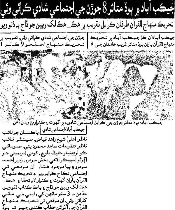 Minhaj-ul-Quran  Print Media CoverageDaily Khawahish Page 2