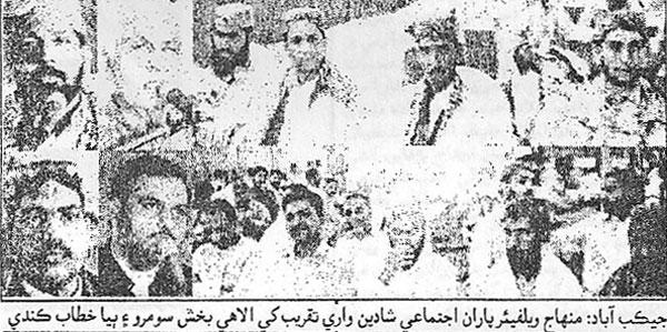 Minhaj-ul-Quran  Print Media CoverageDaily Pak Sindh Page 2
