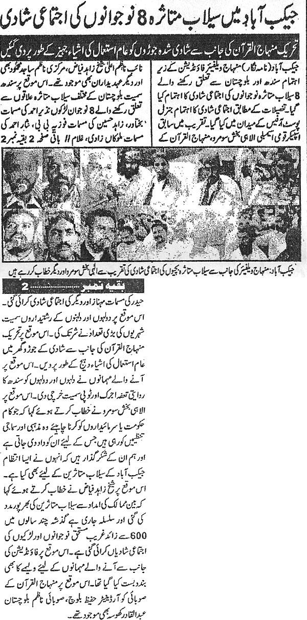 Minhaj-ul-Quran  Print Media CoverageDaily Yadgar Page 2