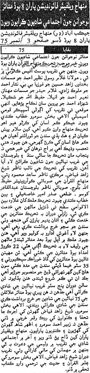 Minhaj-ul-Quran  Print Media CoverageDaily Nawa-e-Sindh Page 2
