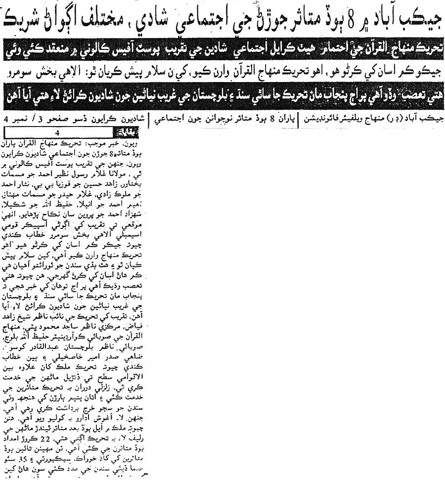Minhaj-ul-Quran  Print Media CoverageDaily Subah Page 2