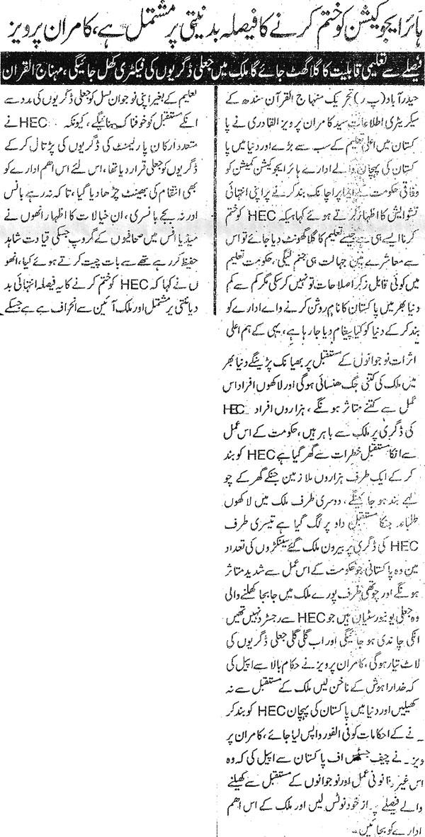 Mustafavi Student Movement Print Media Coverage Daily Pasban Page 2