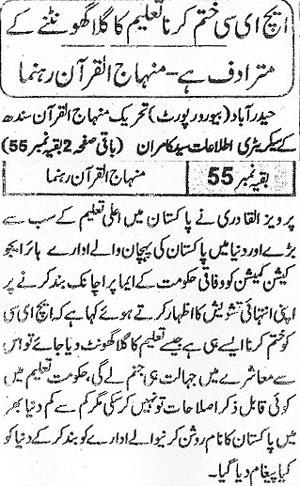 تحریک منہاج القرآن Minhaj-ul-Quran  Print Media Coverage پرنٹ میڈیا کوریج Daily Ummat Page 2
