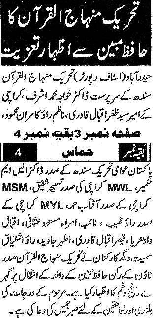 Minhaj-ul-Quran  Print Media CoverageDaily Hammas Page 2