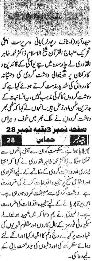 Minhaj-ul-Quran  Print Media CoverageDaily Hammass page 2