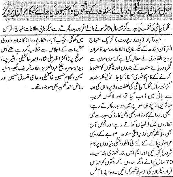 Minhaj-ul-Quran  Print Media CoverageDaily Page 2