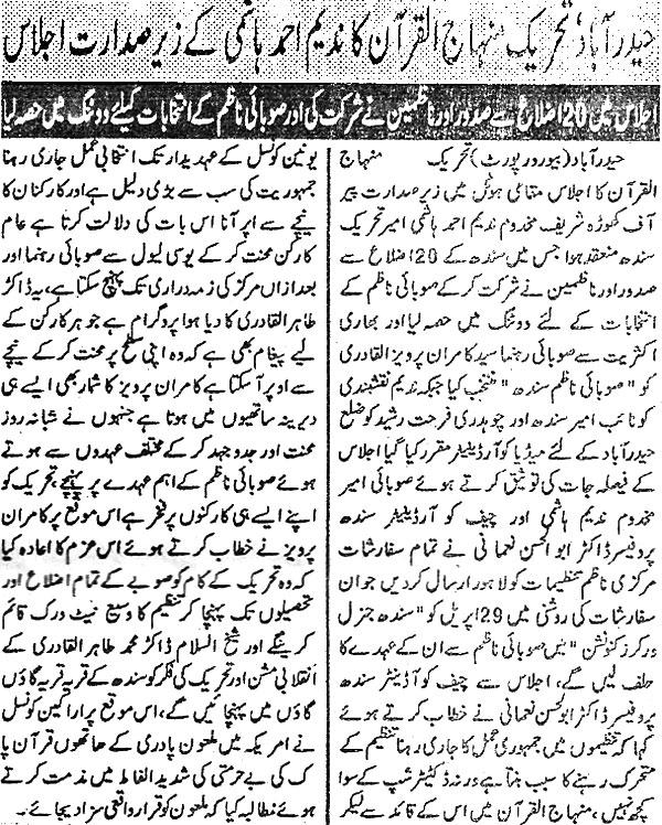 Minhaj-ul-Quran  Print Media Coverage Daily Ummat Page 2