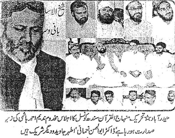 تحریک منہاج القرآن Minhaj-ul-Quran  Print Media Coverage پرنٹ میڈیا کوریج Daily Indus Post Page 2