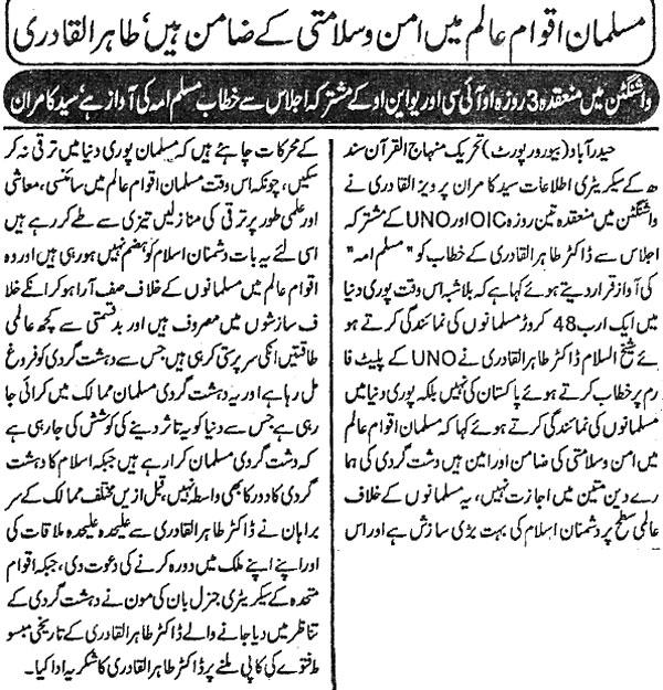 Mustafavi Student Movement Print Media Coverage Daily Muqadama Page 2