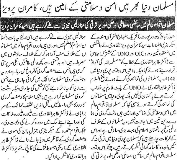 Mustafavi Student Movement Print Media Coverage Daily Hilal-e-Pakistan Page 2