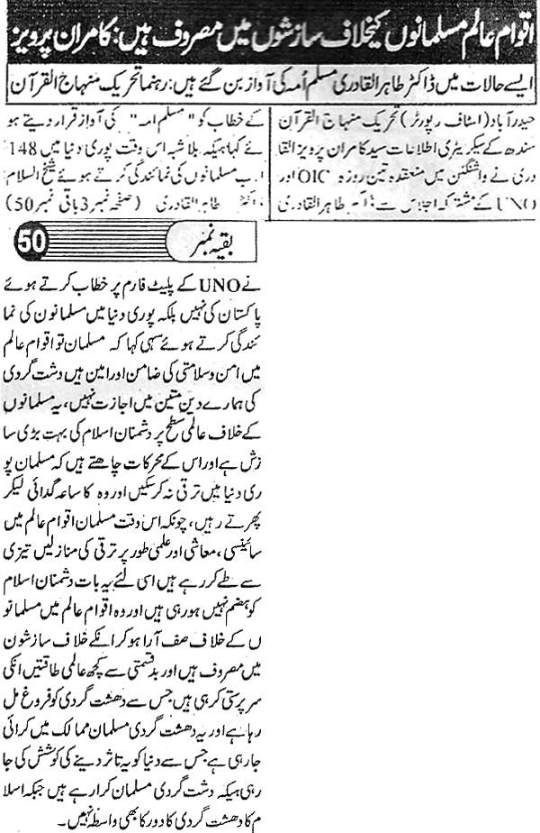 Mustafavi Student Movement Print Media Coverage Daily Sarmaya Page 2