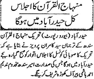Minhaj-ul-Quran  Print Media CoverageDaily Ummat Page 2