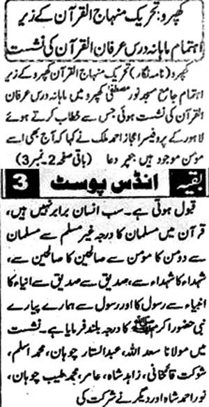 Minhaj-ul-Quran  Print Media CoverageDaily Indus Post Page 2