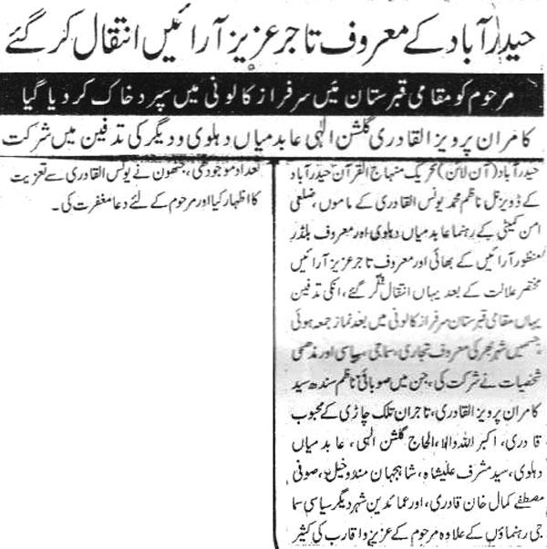 Pakistan Awami Tehreek  Print Media Coverage Daily Pasban Page 2
