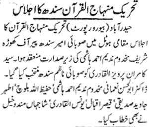 تحریک منہاج القرآن Minhaj-ul-Quran  Print Media Coverage پرنٹ میڈیا کوریج Daily Jang Page 2