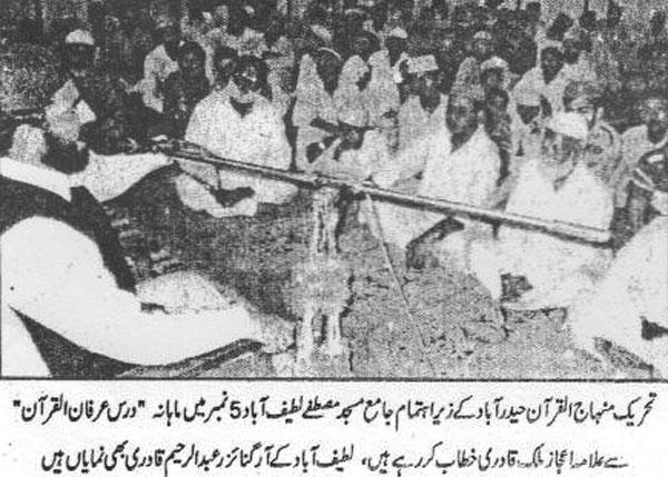 تحریک منہاج القرآن Minhaj-ul-Quran  Print Media Coverage پرنٹ میڈیا کوریج Daily Kainat Page 2
