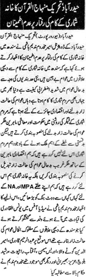 Pakistan Awami Tehreek  Print Media Coverage Daily Kainat Page 2