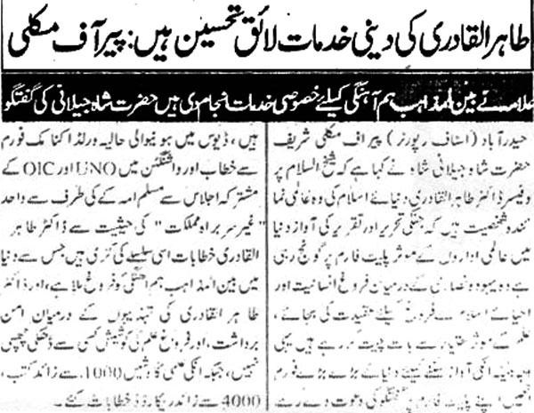 Pakistan Awami Tehreek  Print Media Coverage Daily Sarmaya Page 2