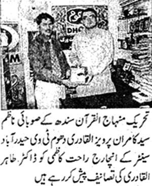 Pakistan Awami Tehreek  Print Media Coverage Daily Quami Page 2
