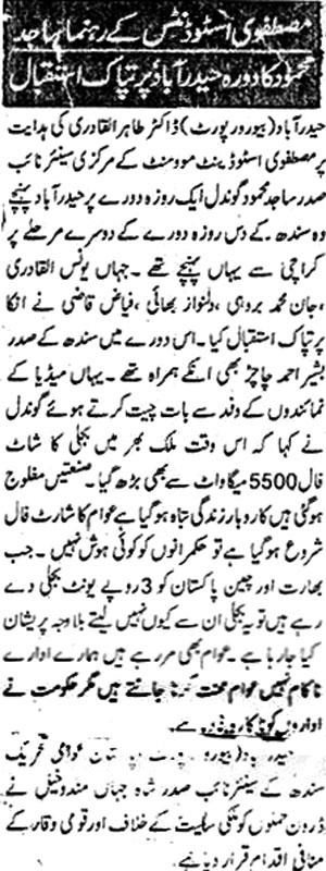 تحریک منہاج القرآن Minhaj-ul-Quran  Print Media Coverage پرنٹ میڈیا کوریج Daily Quami Page 2