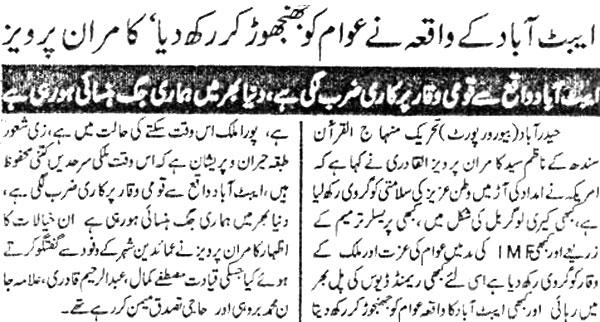 Minhaj-ul-Quran  Print Media CoverageDaily First News Page 2