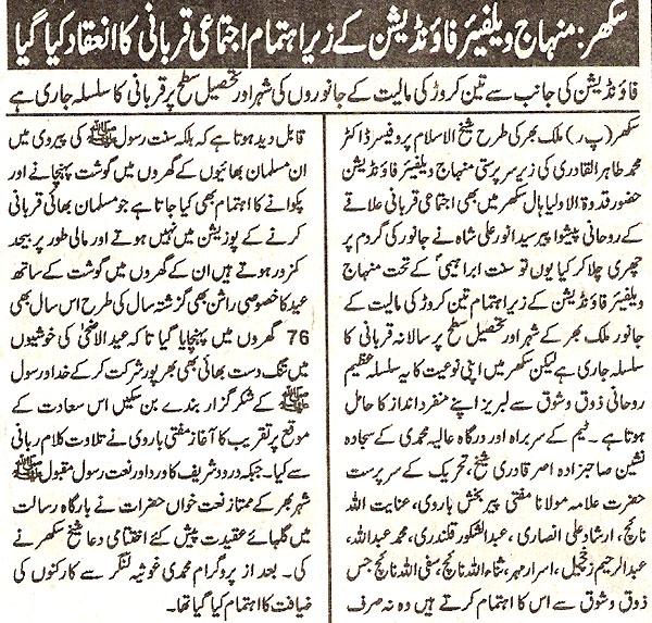 Minhaj-ul-Quran  Print Media CoverageDaily Yadgar