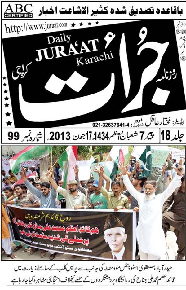 Minhaj-ul-Quran  Print Media CoverageDaily Jurrat