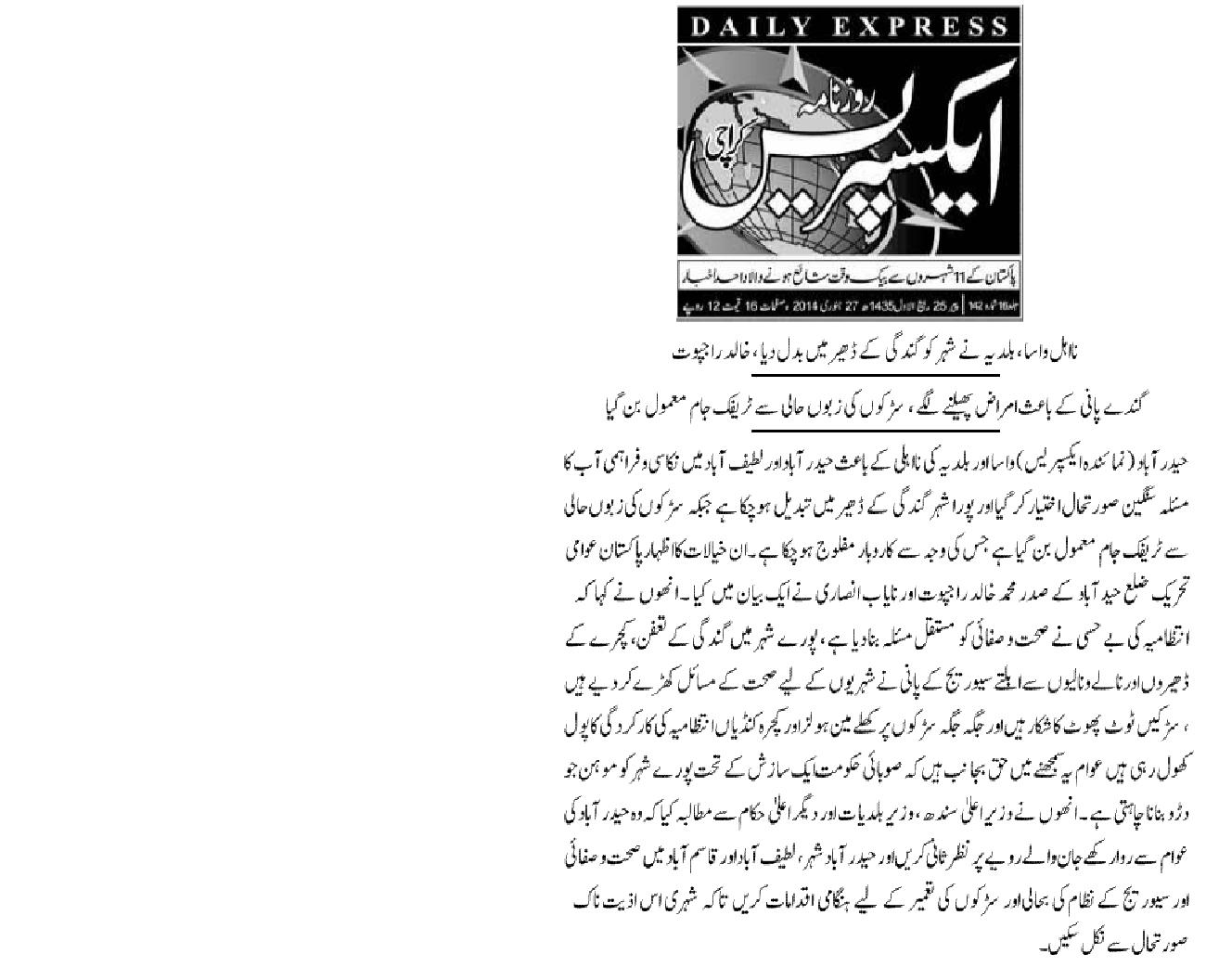 Pakistan Awami Tehreek  Print Media Coverage EXPREES NEWS KARACHI