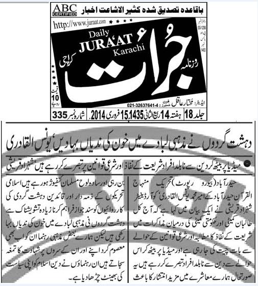 Pakistan Awami Tehreek  Print Media Coverage daliy juraat news
