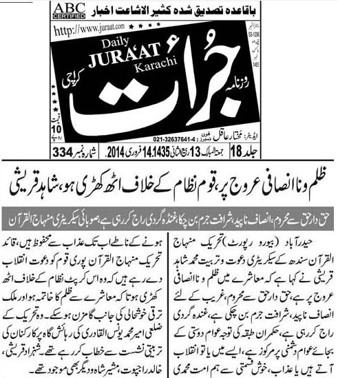 Pakistan Awami Tehreek  Print Media Coverage daily juraat news