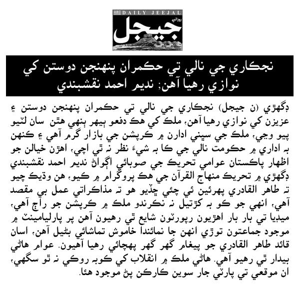 Mustafavi Student Movement Print Media Coverage Daily Jeejal Sindh