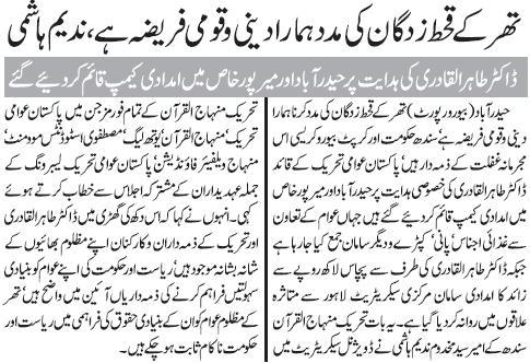 Pakistan Awami Tehreek  Print Media Coverage DAILY JANG KARACHI