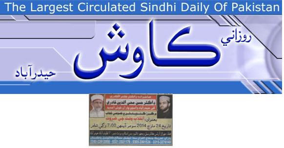 Mustafavi Student Movement Print Media Coverage daily kawish news pepar