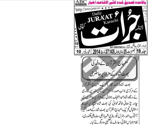 Pakistan Awami Tehreek  Print Media Coverage jurrat