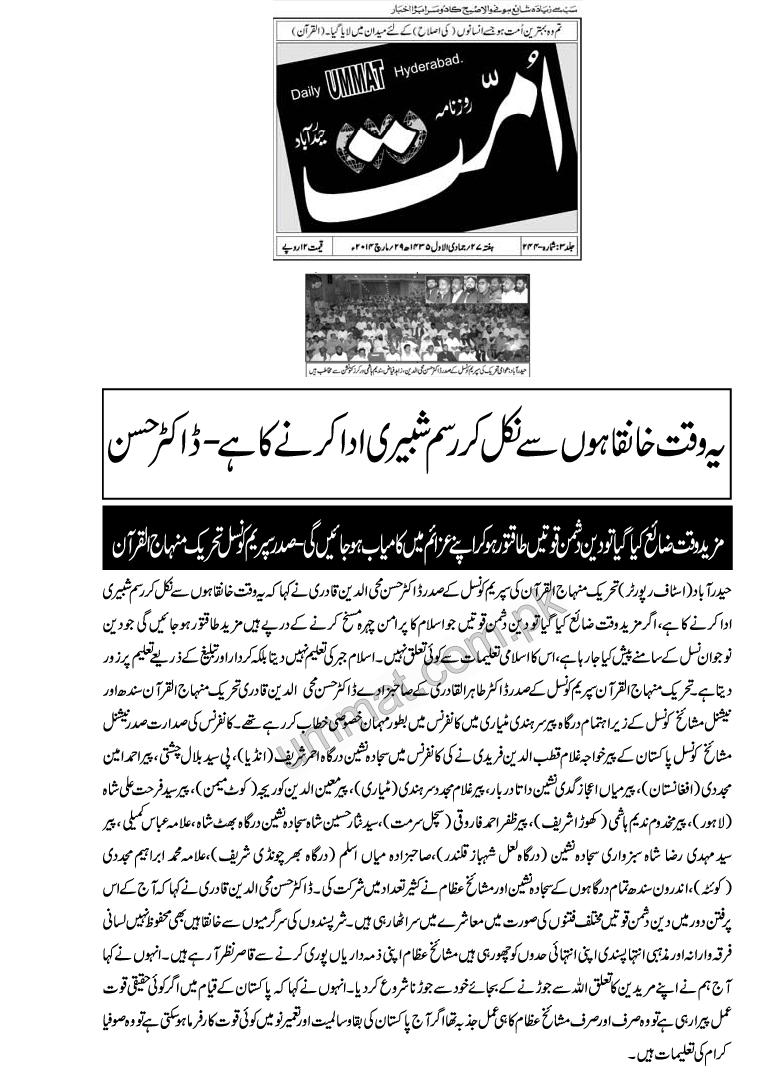 Mustafavi Student Movement Print Media Coverage ummat news pepar