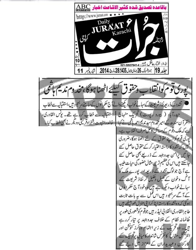 Pakistan Awami Tehreek  Print Media Coverage daily jurrat news