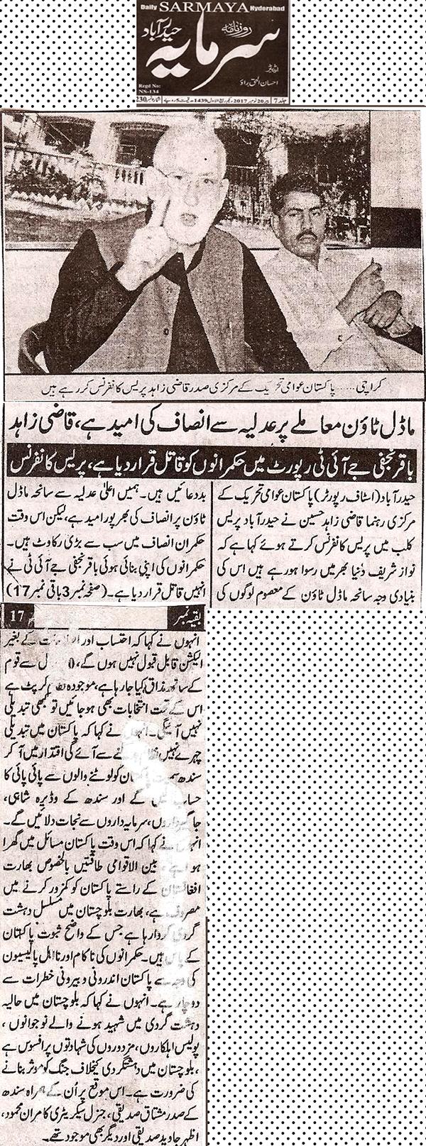 Pakistan Awami Tehreek  Print Media Coverage Daily-sarmaya