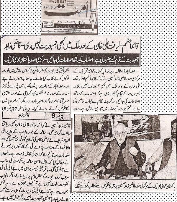 Pakistan Awami Tehreek  Print Media Coverage Daily-Ummat