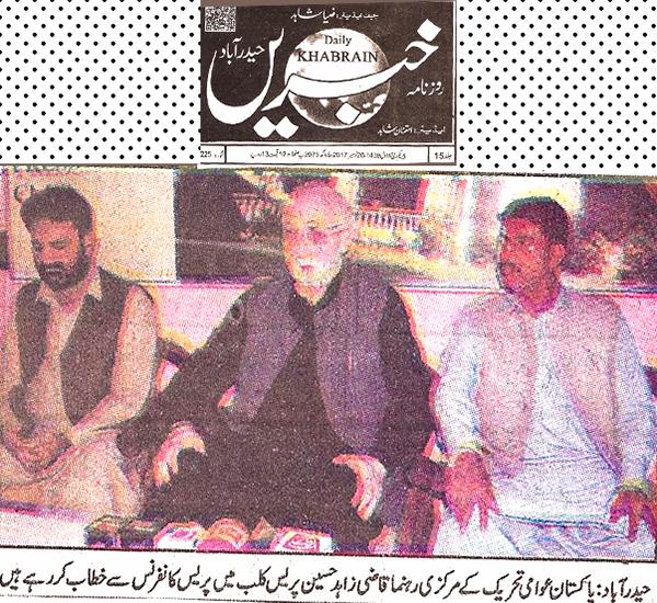 Pakistan Awami Tehreek  Print Media Coverage Daily-Khabrian