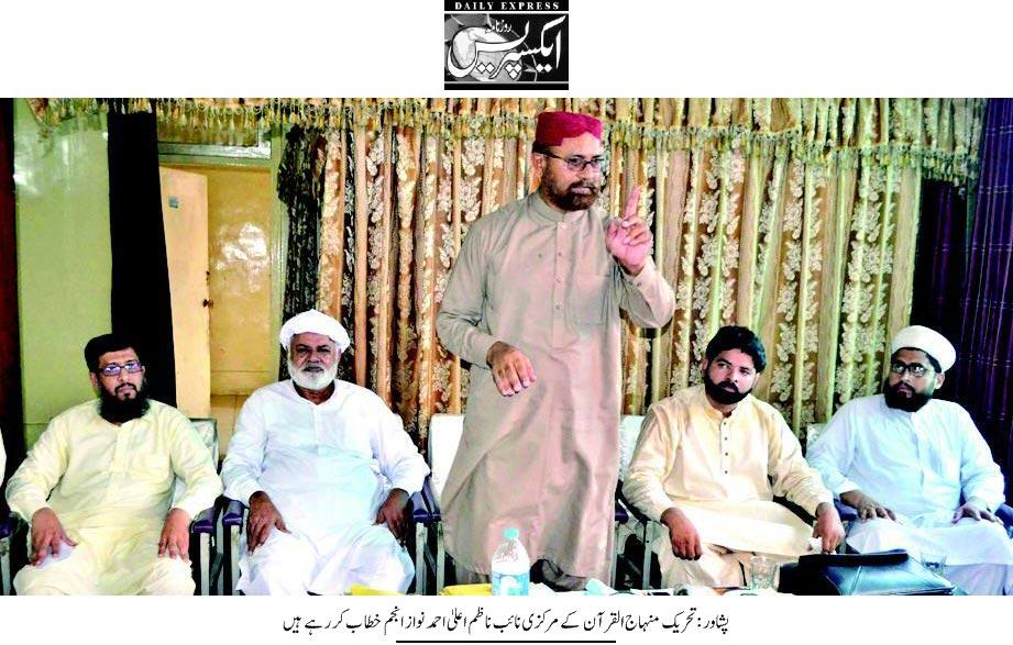Pakistan Awami Tehreek  Print Media Coverage Daily Express Peshawar