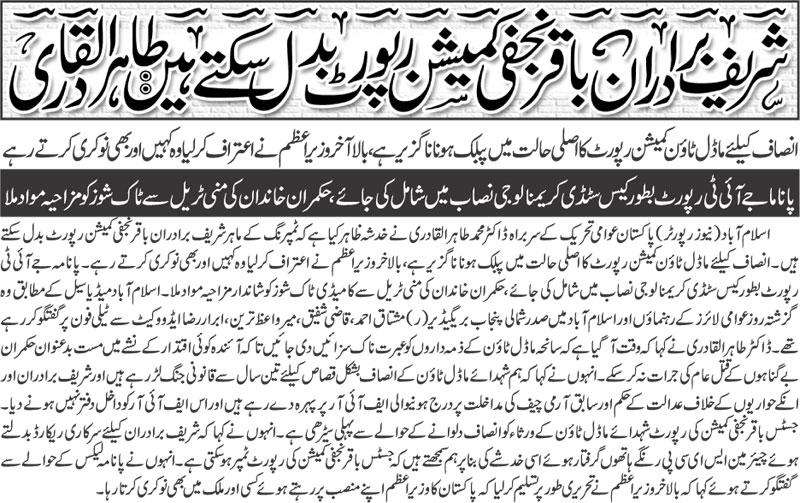 Pakistan Awami Tehreek  Print Media Coverage Daily Nai Baat Peshawar - Back Page