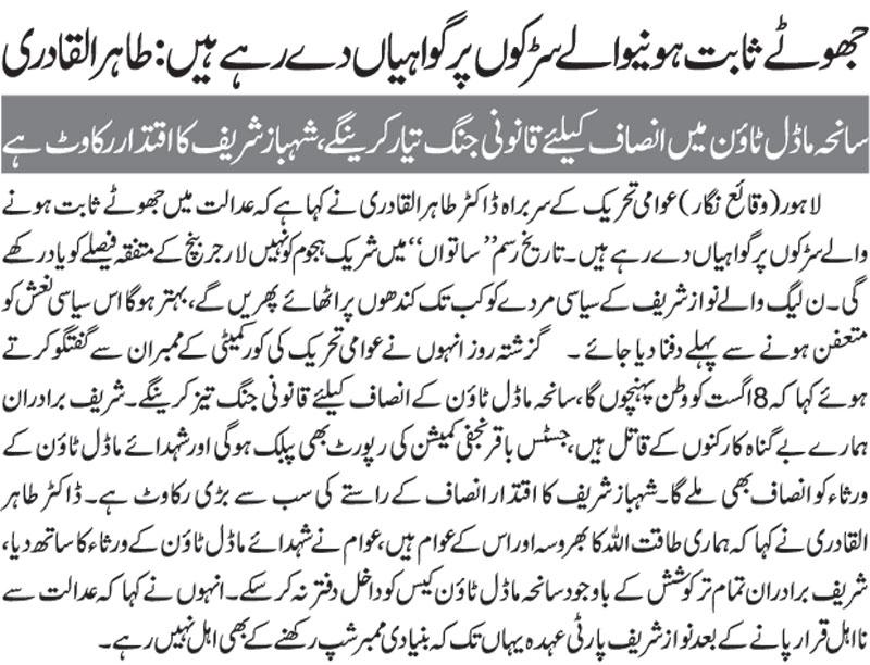 Mustafavi Student Movement Print Media Coverage Daily Nai Baat Peshawar - Front Page