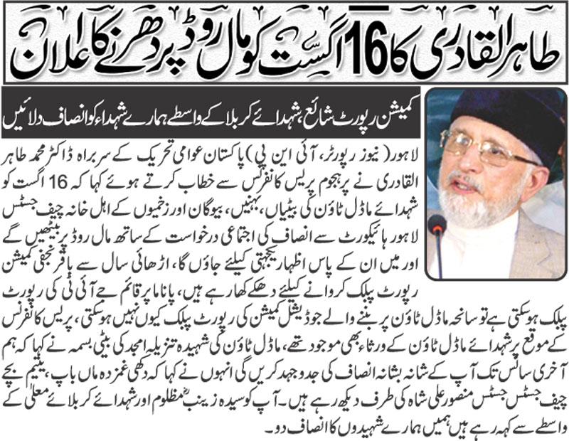 Minhaj-ul-Quran  Print Media CoverageDaily Nai Baat-Front-Page