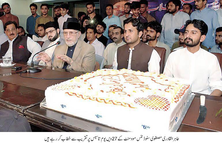 Mustafavi Student Movement Print Media Coverage Daily Express Peshawar - Back Page