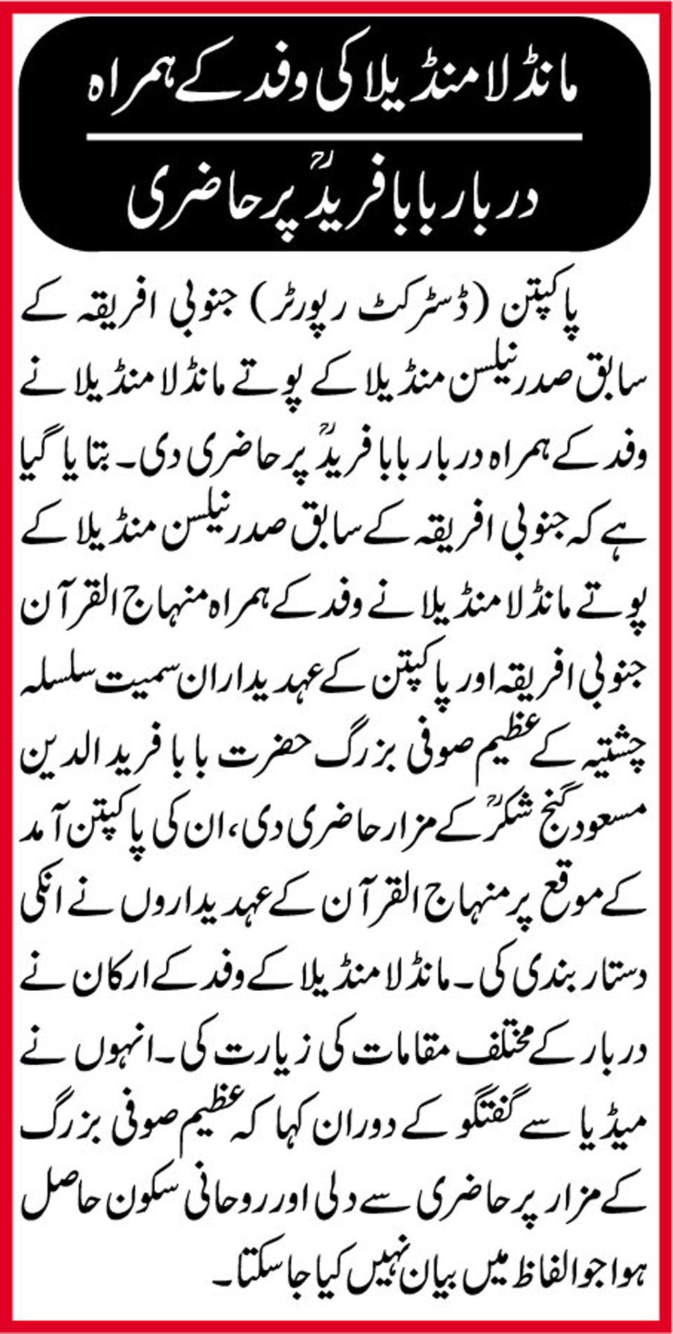 Minhaj-ul-Quran  Print Media CoverageDaily 92 News (Peshawar) Front Page