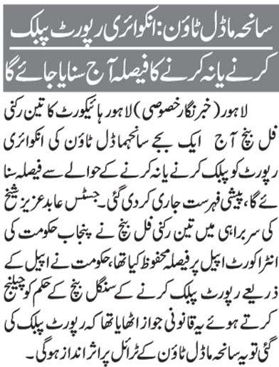 Minhaj-ul-Quran  Print Media CoverageDaily Nai Baat (Peshawar) Back Page