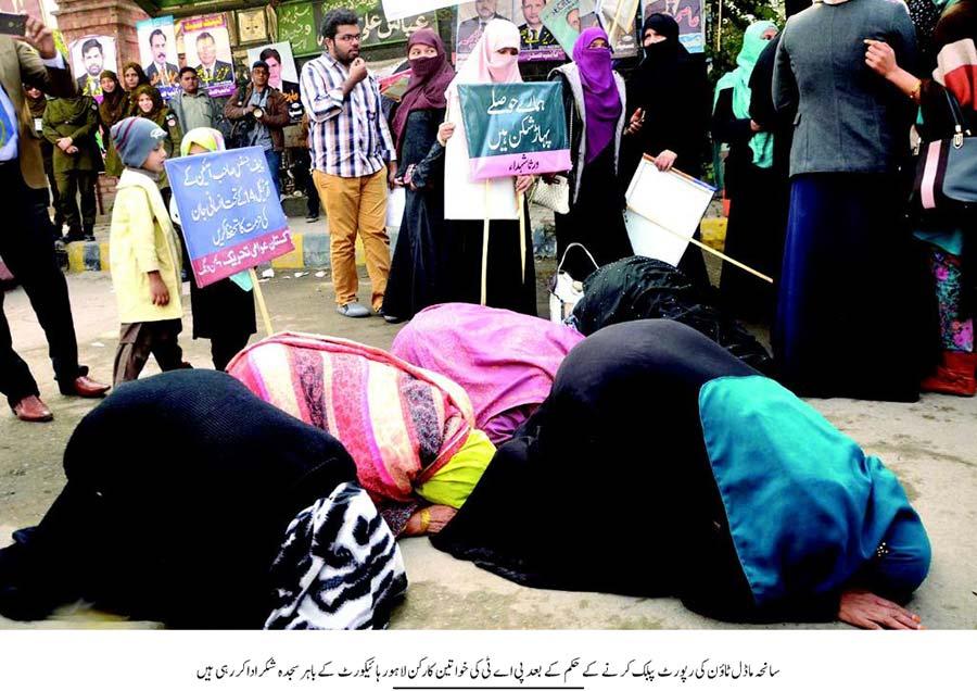 Pakistan Awami Tehreek  Print Media Coverage Express Front-Page