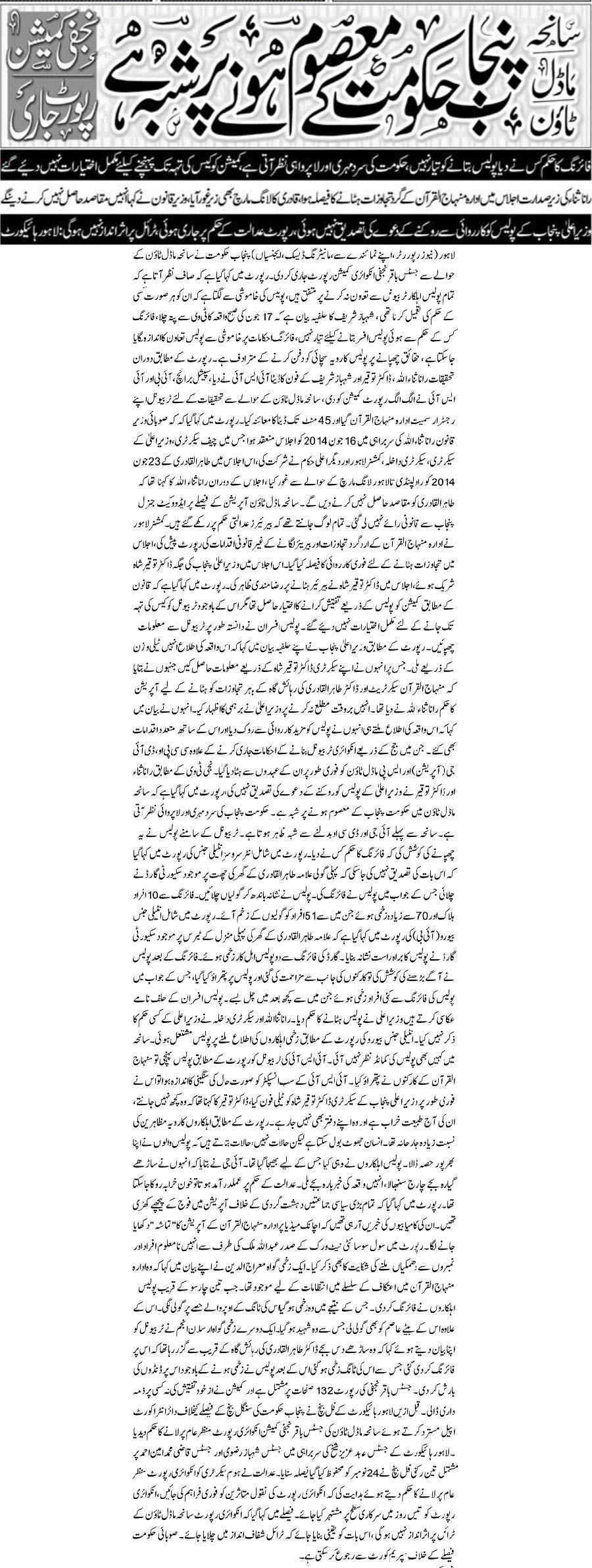 Minhaj-ul-Quran  Print Media CoverageExpress Front-Page-Lead