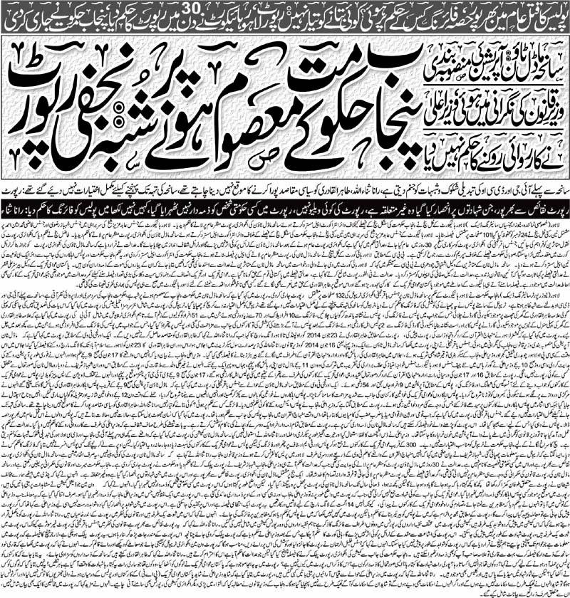 Minhaj-ul-Quran  Print Media CoverageNai Baat Front-Page